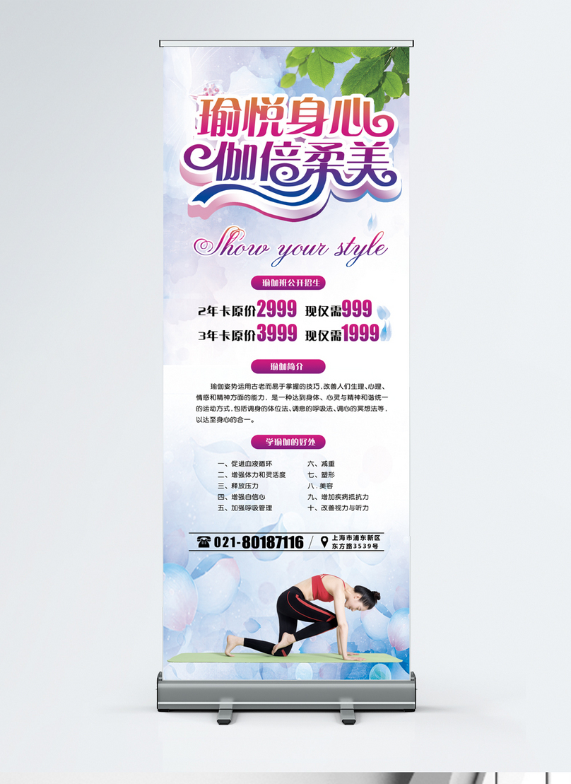 Yoga Training X Roll Up Banner Design Template Image Picture Free Download 400628395 Lovepik Com