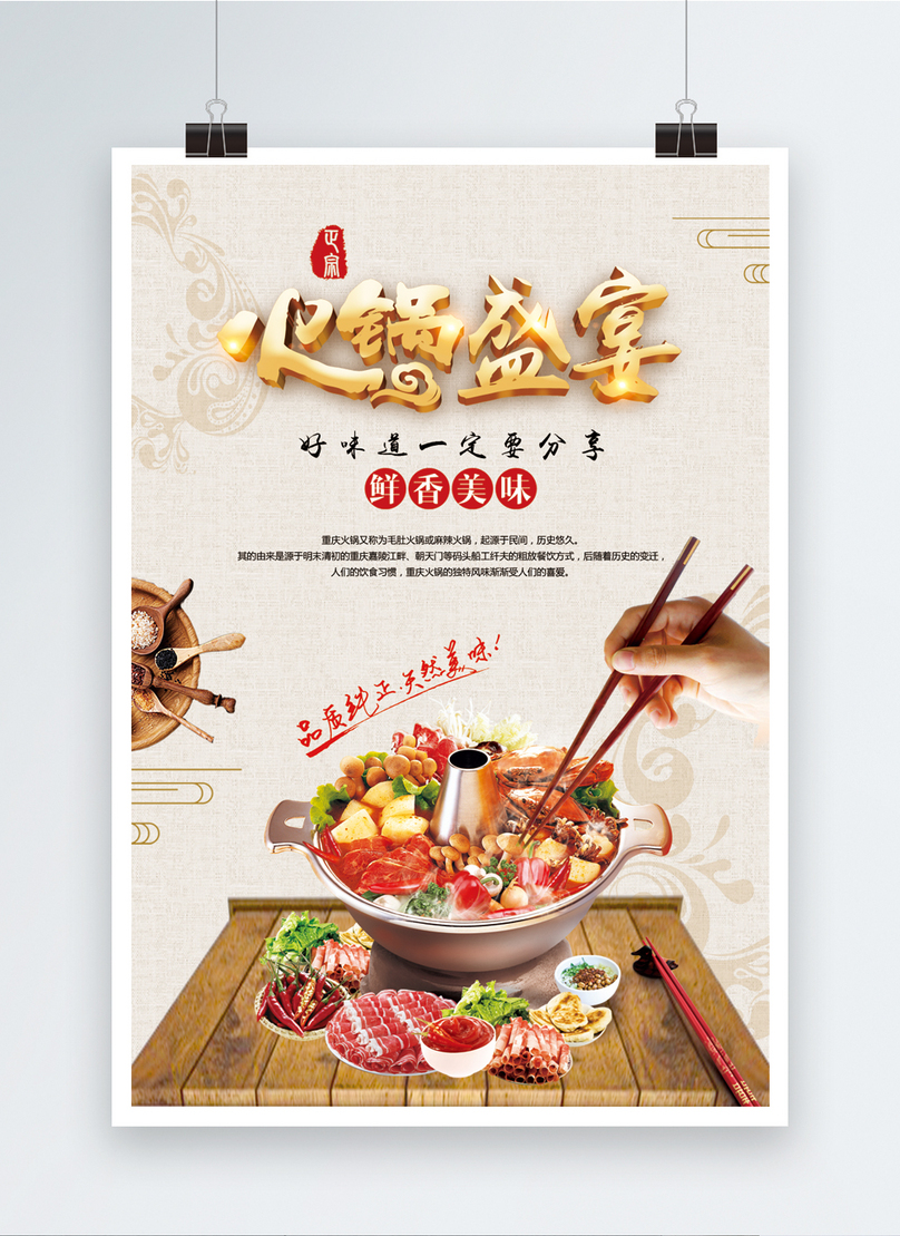 Poster Iklan Makanan Makanan Periuk Panas Gambar Unduh Gratis Imej