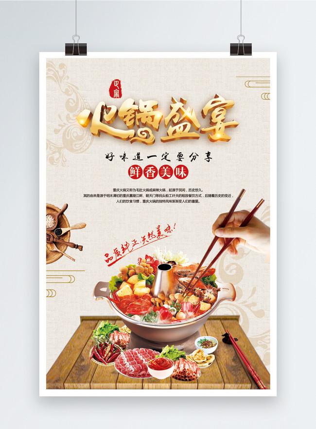 Poster Iklan Makanan Hot Pot Pesta Gambar Unduh Gratis Templat 400631113 Format Gambar Psd Lovepik Com