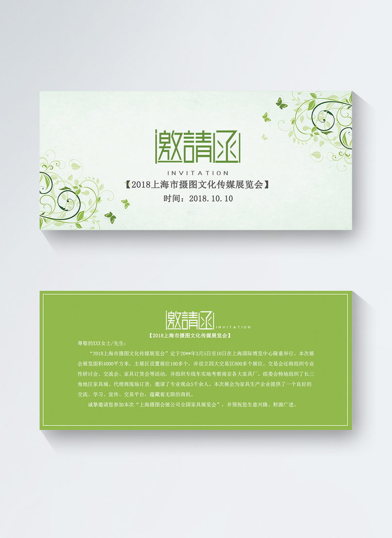 Invitation Letter For Green Exhibition Template Image Picture Free