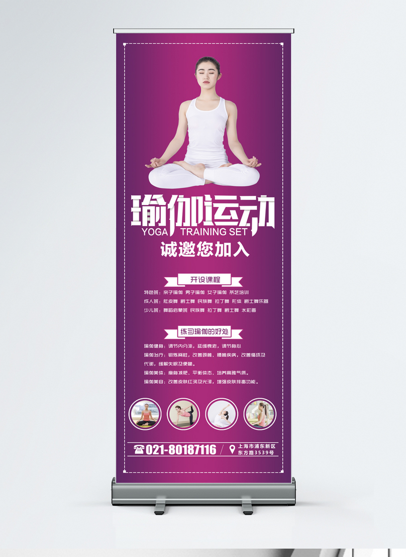 Yoga Training X Roll Up Banner Design Template Image Picture Free Download 400640762 Lovepik Com