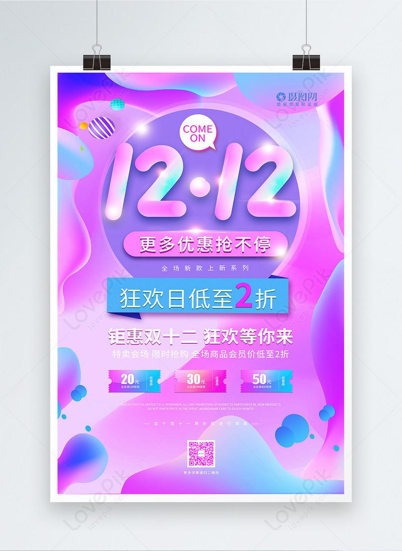 2 12 그라데이션 유체 포스터
