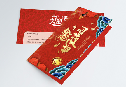 invitation letter for the new year party of the pig image