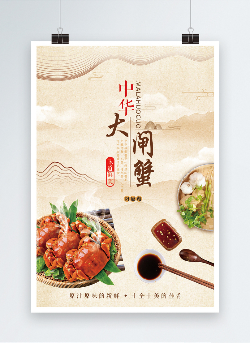 chinese crabs food posters template image picture free download