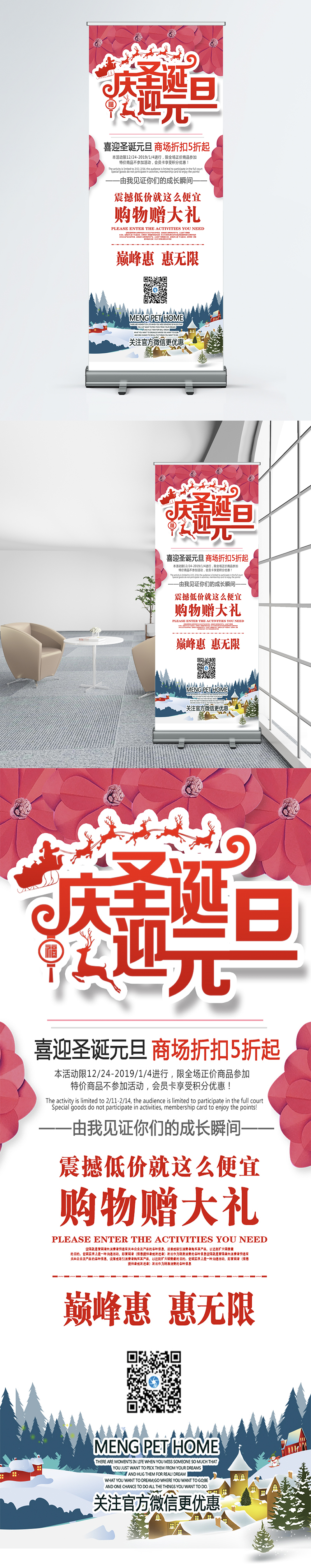 Christmas Day New Year Holiday Promotion Stand Template
