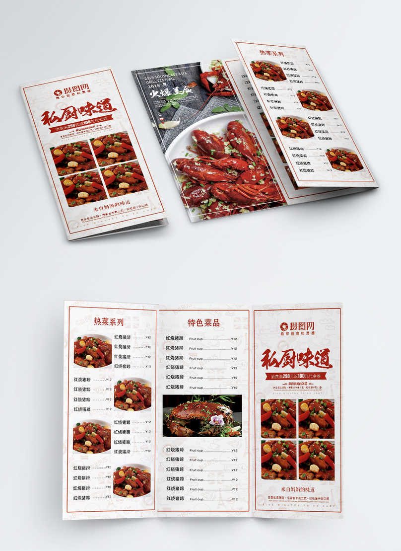private restaurant menu leaflet template image picture free download