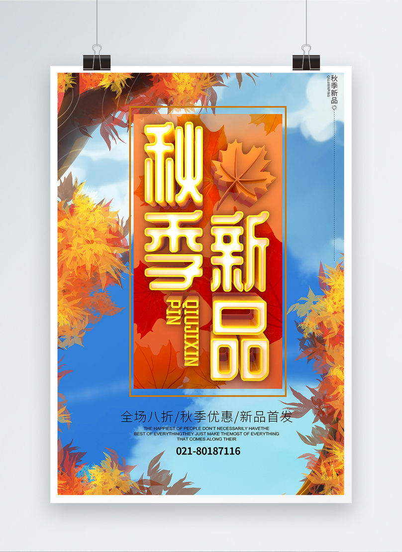 C4d 3d character illustration wind autumn new product poster c4d 3d character illustration wind autumn new product poster maxwellsz