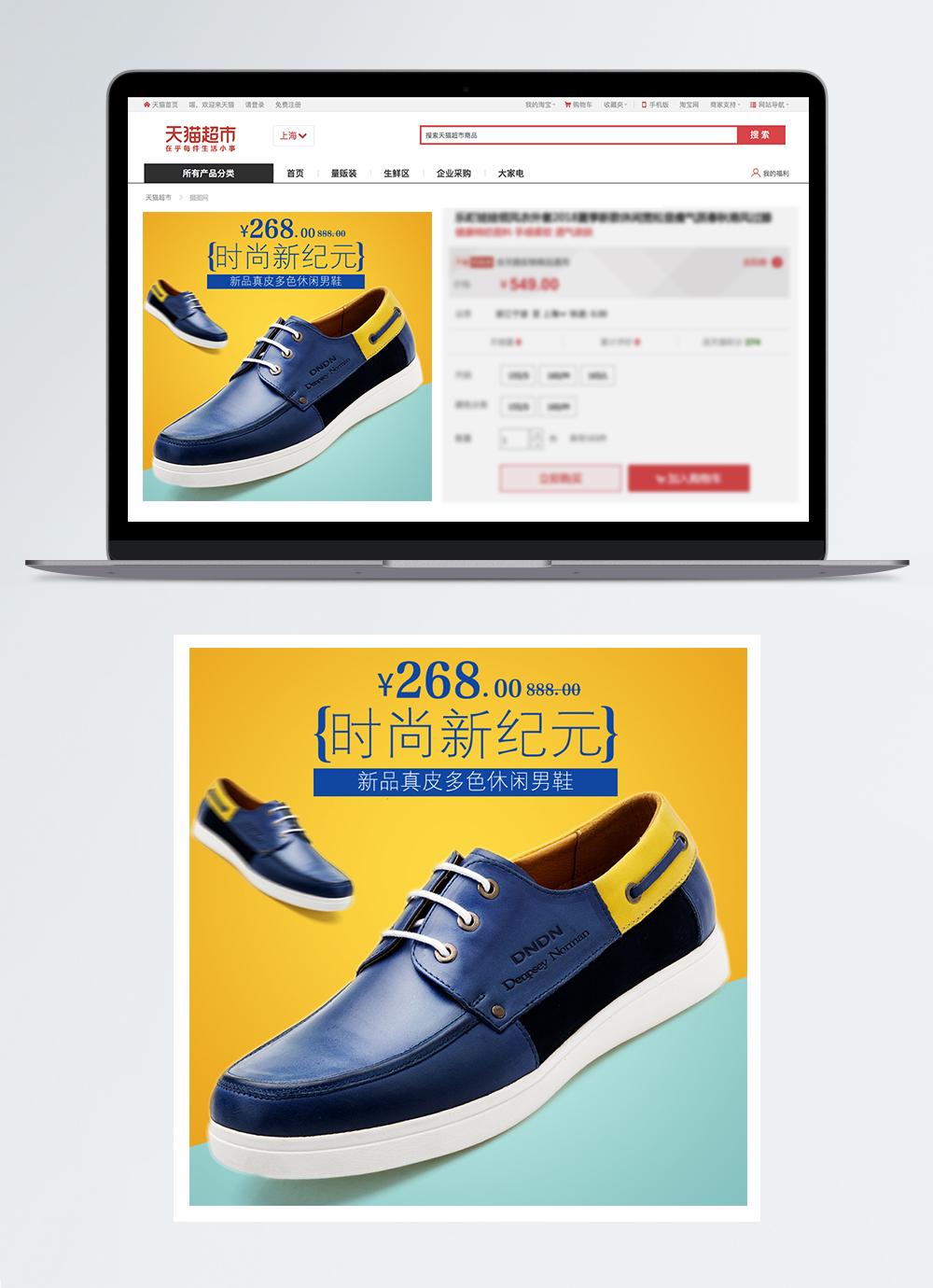 Da đa Màu Sắc Thường Nam Giày Taobao Chính Bản đồ Hình ảnh