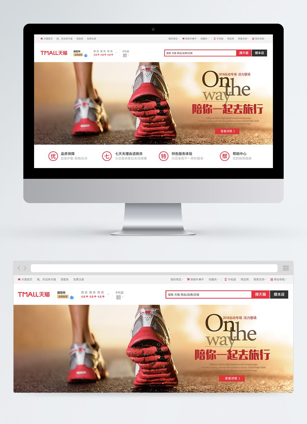 22c623982379 Дышащая легкая спортивная обувь taobao баннер изображение_Фото номер ...
