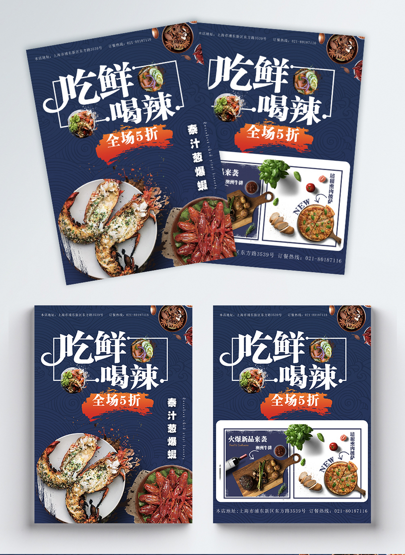 fresh and spicy seafood publicity flyer