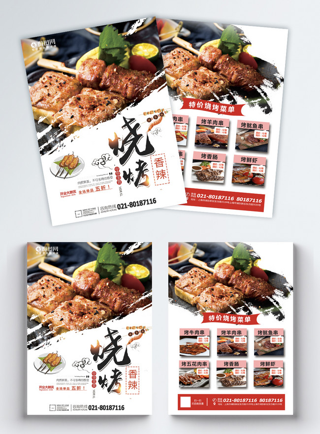 Selebaran Promosi Makanan Gambar Unduh Gratis Templat 400667968 Format Gambar Psd Lovepik Com
