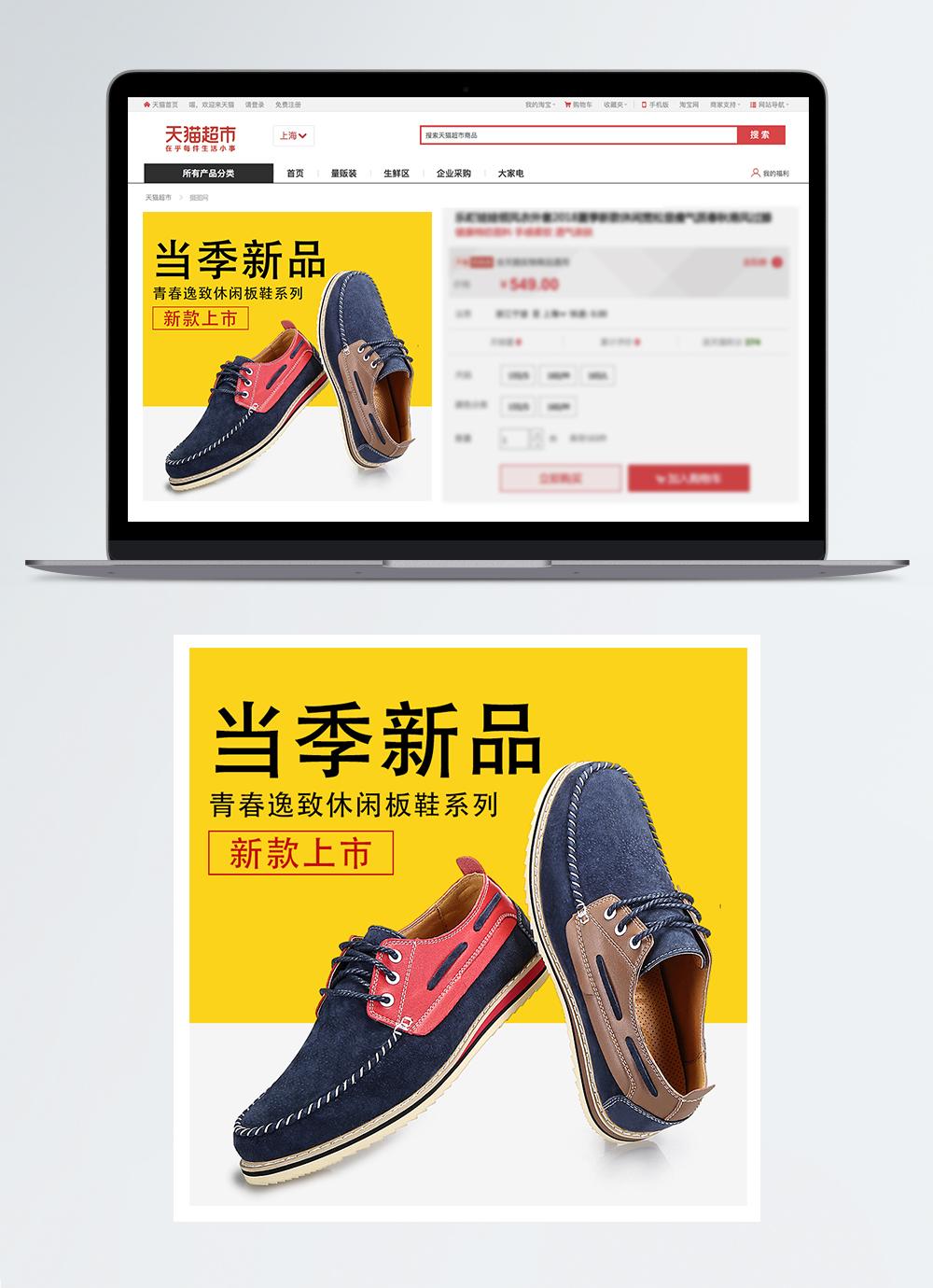 897e1ced1c kasut sukan lelaki kasual taobao utama peta gambar unduh gratis imej ...