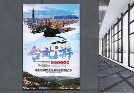 Taiwan Taipei tourism posters Templates