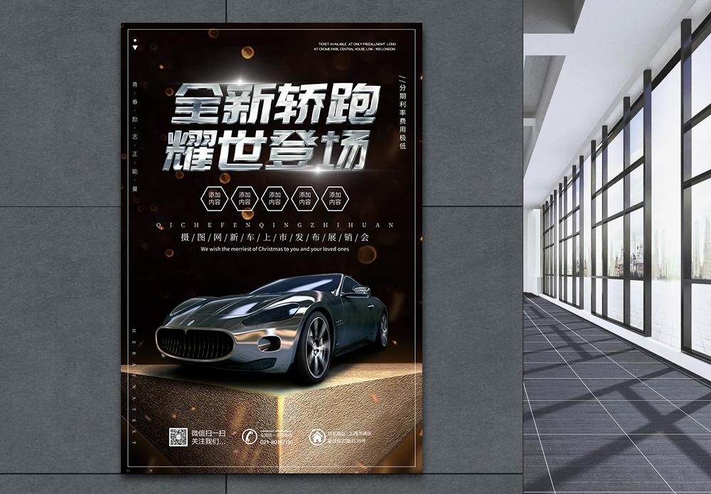 dark cars propaganda poster photo free download
