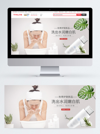 Summer Moisturizing Facial Cleanser Promotion Taobao Web Banner Template Image Picture Free Download 401537392 Lovepik Com