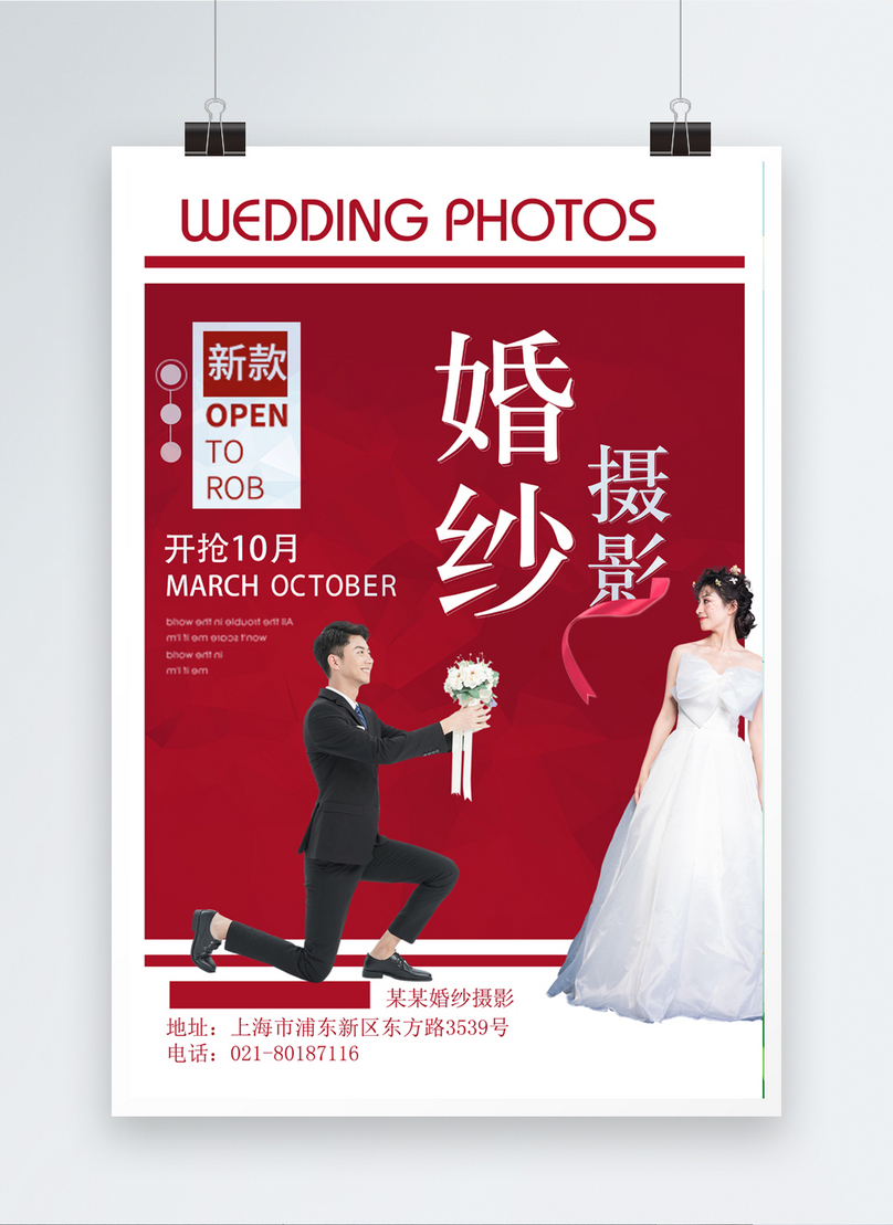 Wedding Photography Poster Design Template Image Picture Free