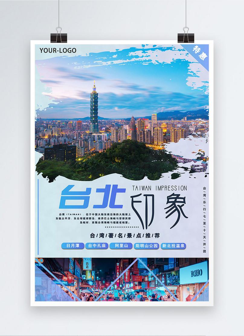 台北旅遊海報