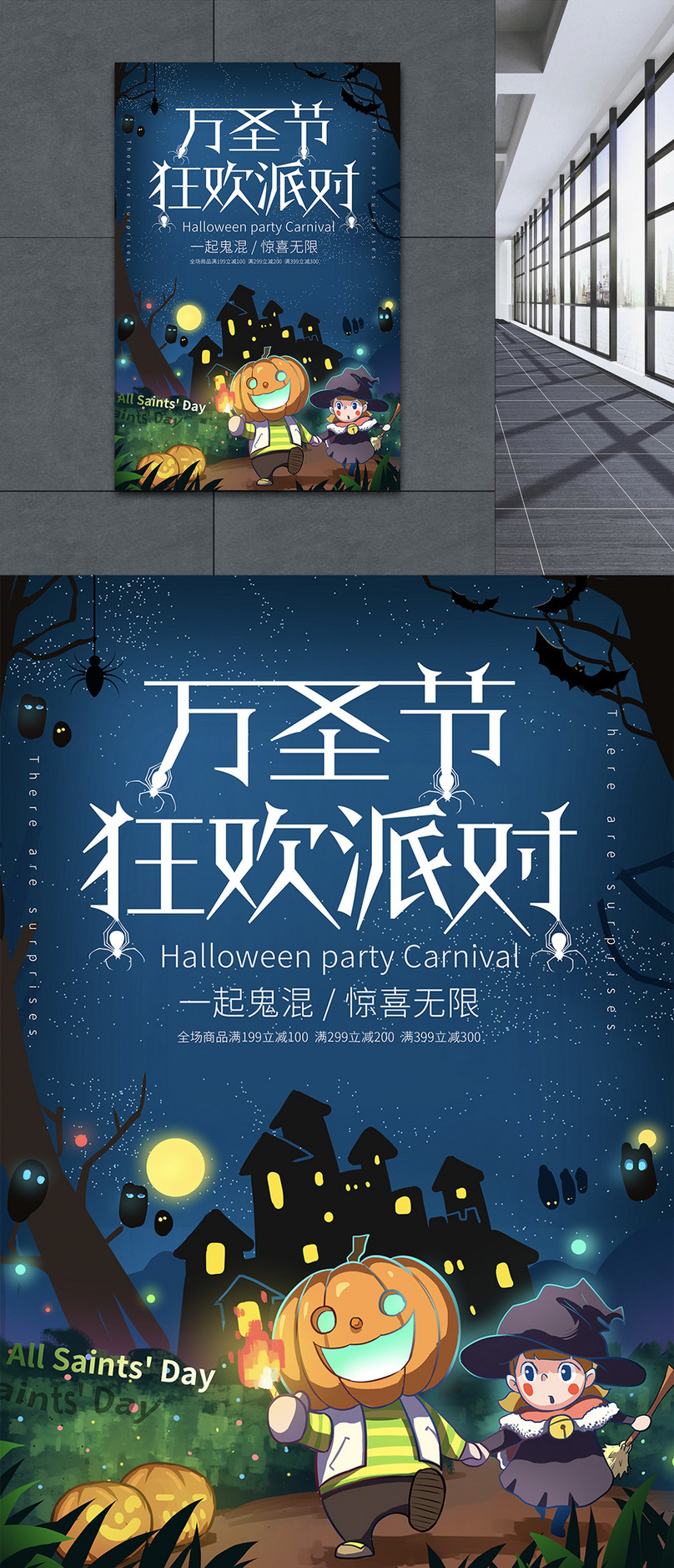 halloween carnival party posters template image picture free