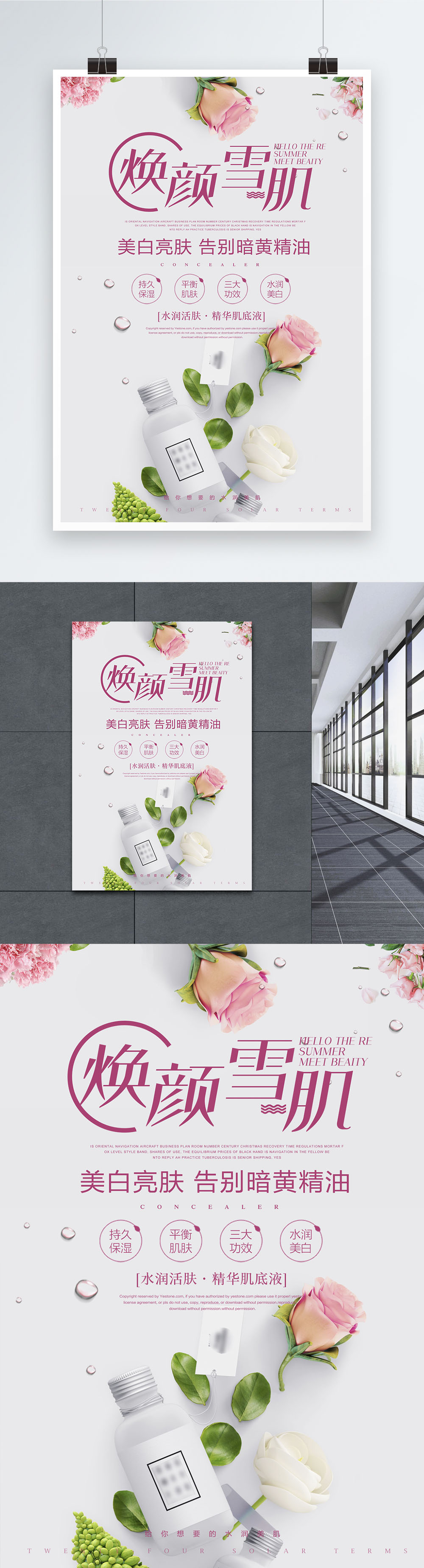 Poster of moisturizing skin care products template