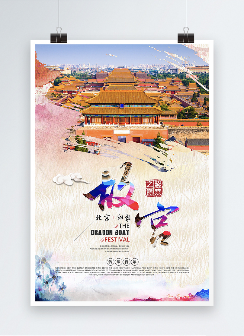the imperial palace poster design