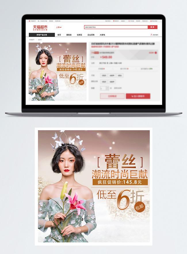 main map of lace womens wear taobao