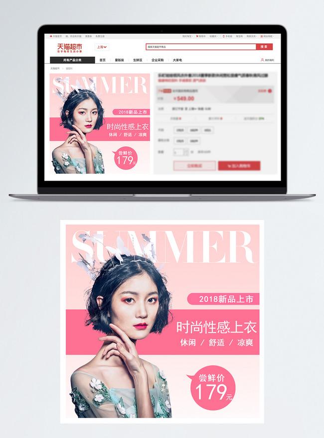 taobao master map of female clothing