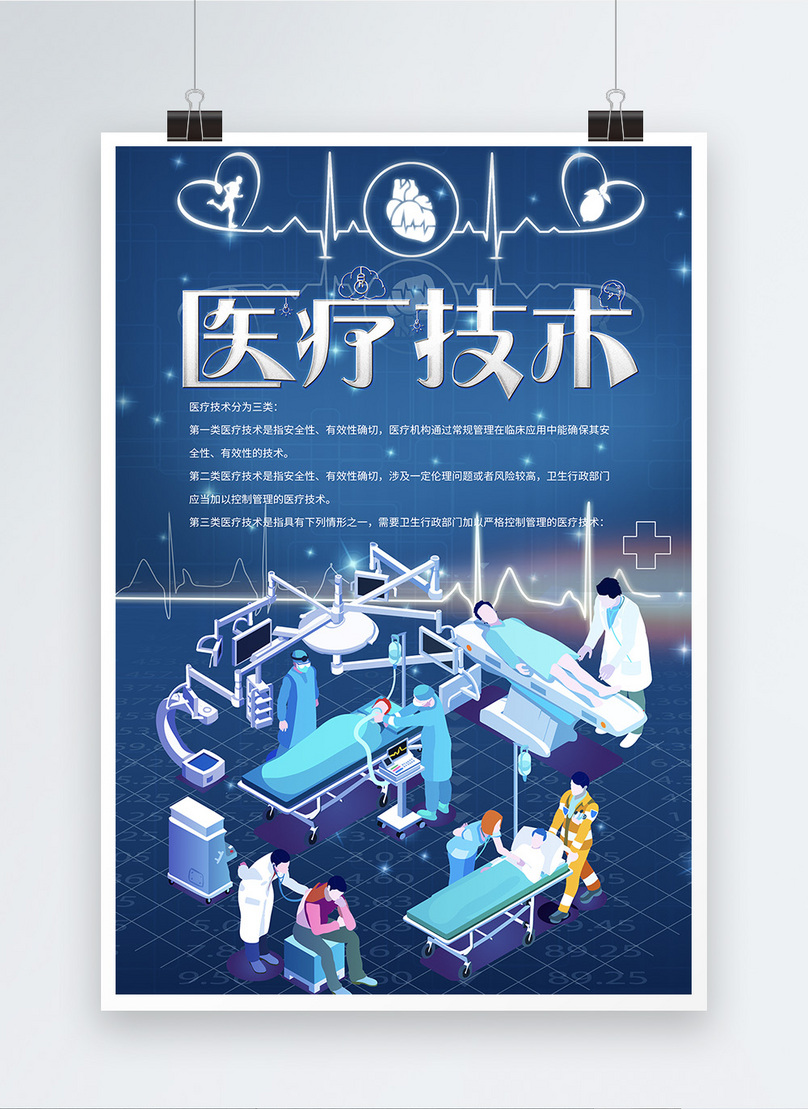 medical technology posters template image picture free download