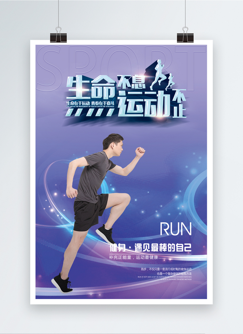 life keeps running not just running sports posters template