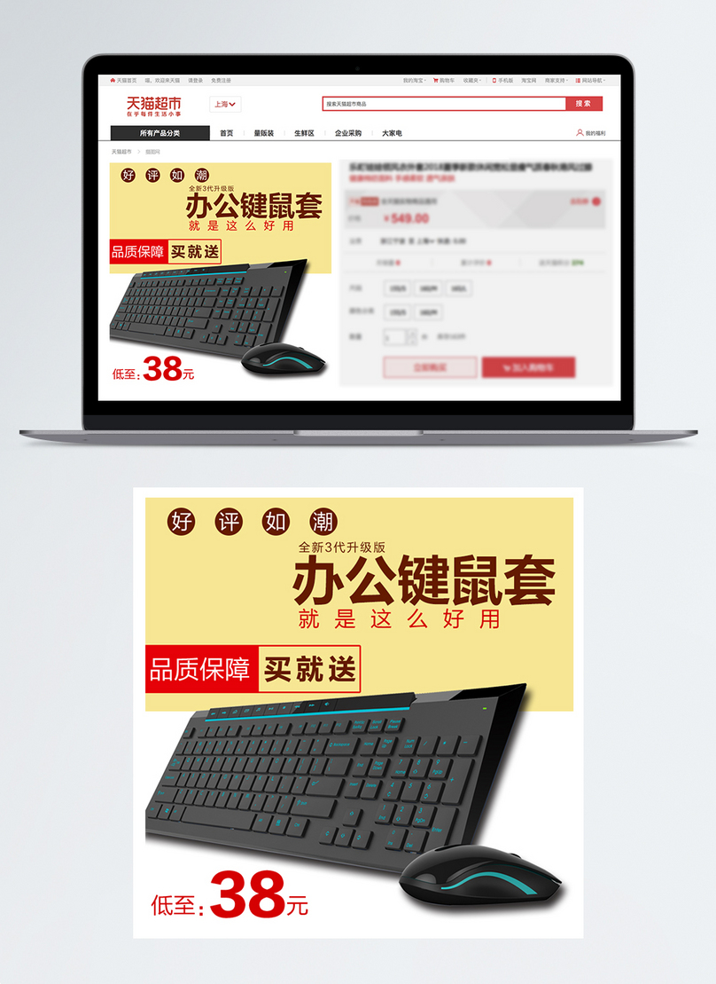 Main Drawing Of Computer Accessories For Mouse And Keyboard Template Image Picture Free Download 400693218 Lovepik Com