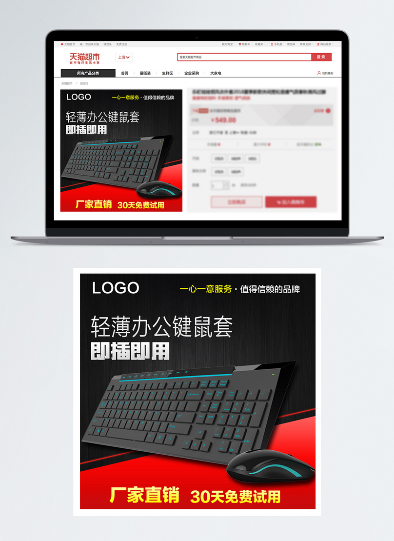 Main Drawing Of Computer Accessories For Mouse And Keyboard Template Image Picture Free Download 400693220 Lovepik Com
