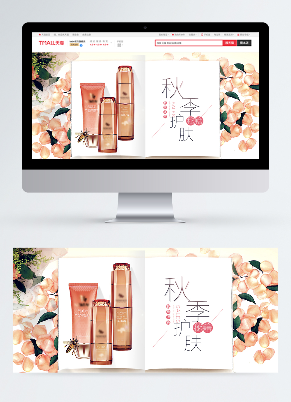 Autumn Hydrating Skincare Kit Taobao Web Banner Template Image Picture Free Download 400695725 Lovepik Com