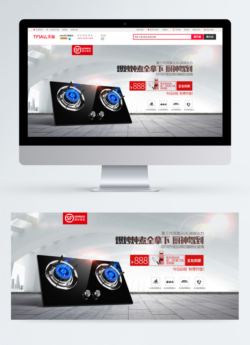 Kitchen Appliances Gas Stoves Taobao Banner Template