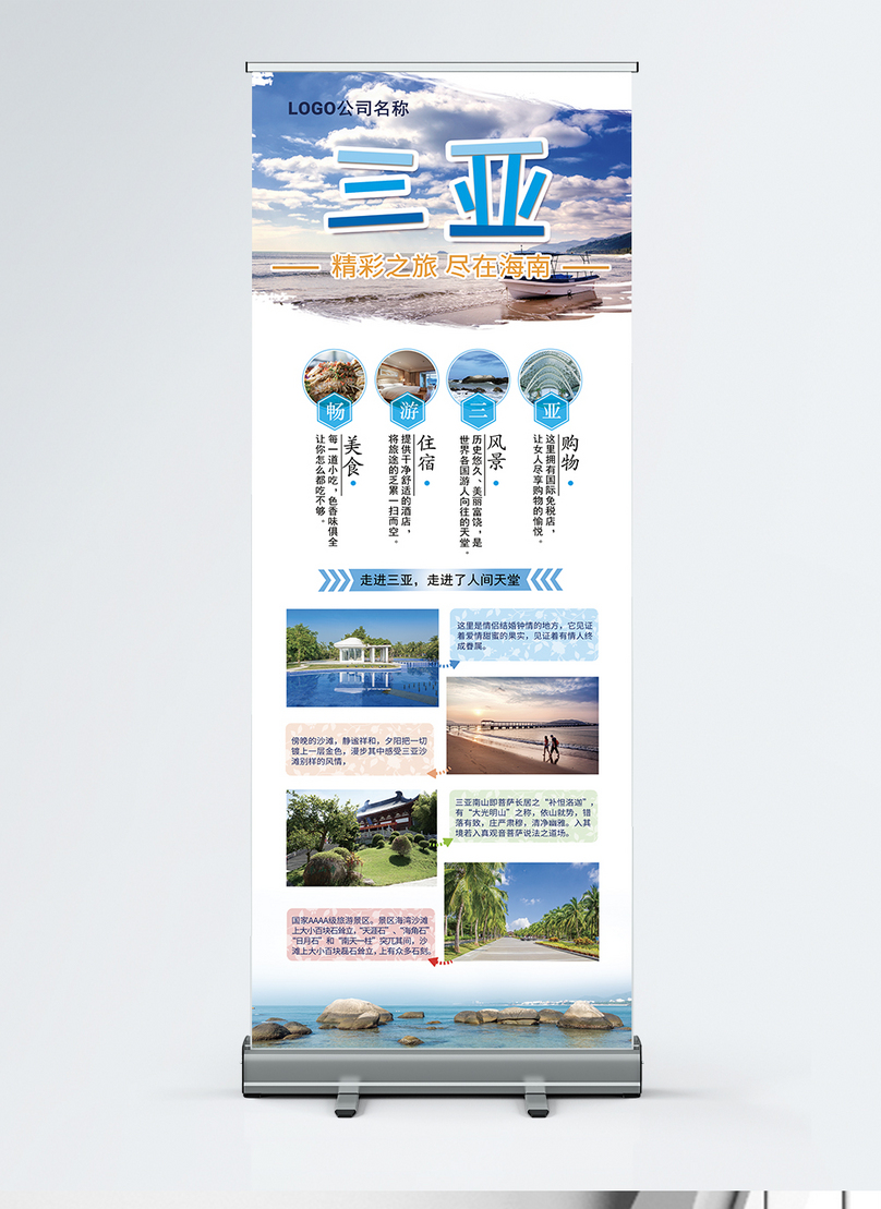 Sanya Travel Promotion X Roll Up Banner Design Template Image Picture Free Download 400711428 Lovepik Com