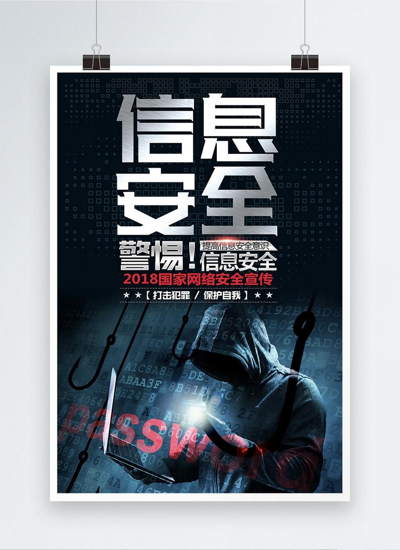 信息安全網絡安全宣傳海報