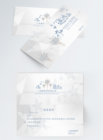 Invitation Letter Of The Real Estate Company Template Image Picture