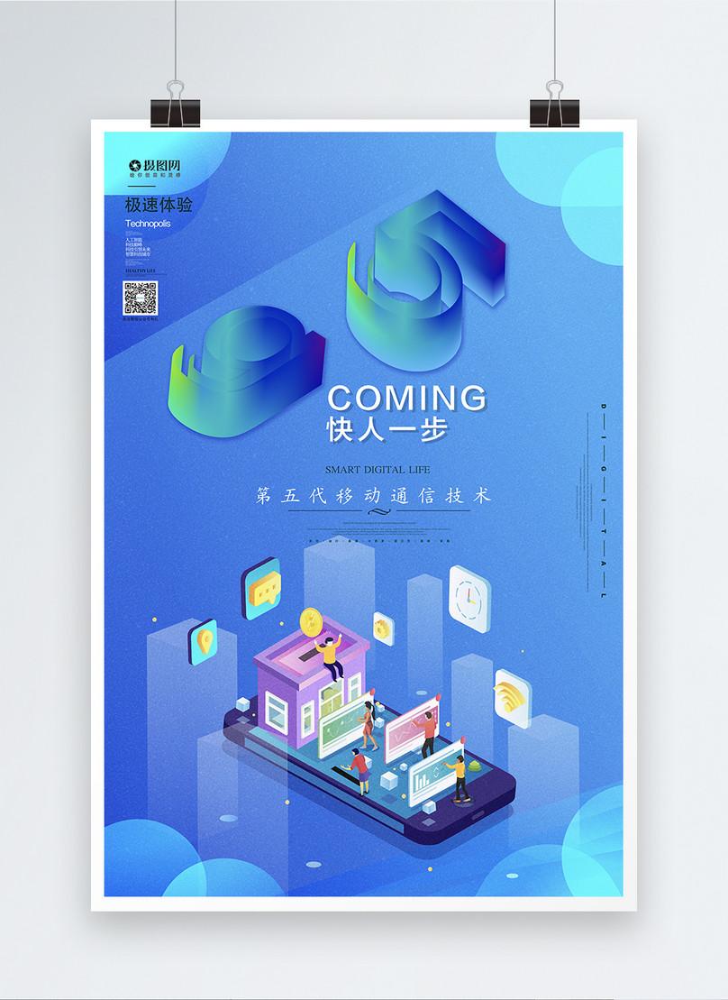 poster design in 5g era
