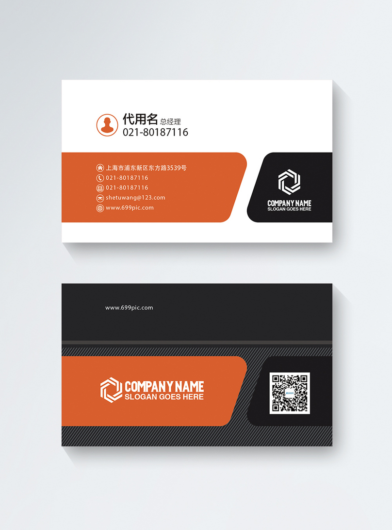 Conception De Carte Visite Dynamique Orange Business