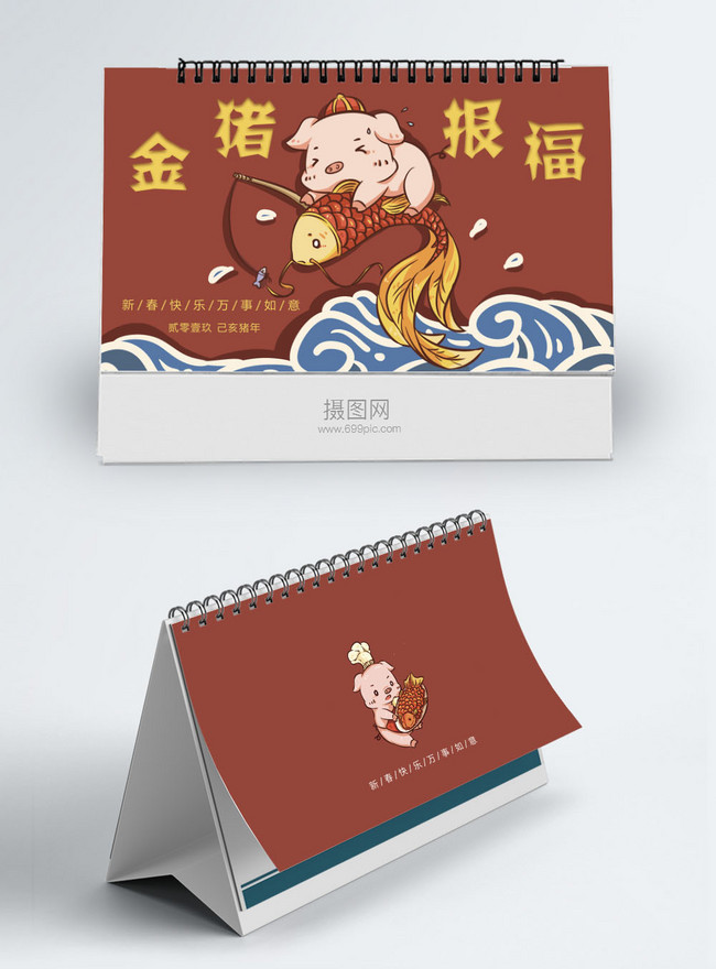 year of the pig cartoon calendar