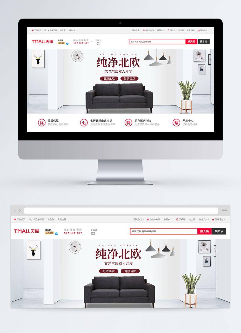 The Nordic Sofa Promotions Taobao Banner Template Image Picture Free