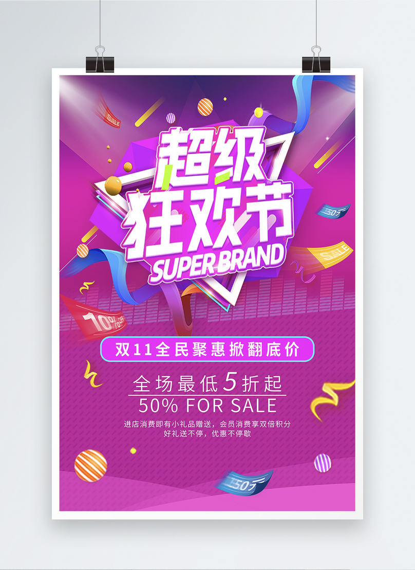 super carnival promotion poster template image picture free download