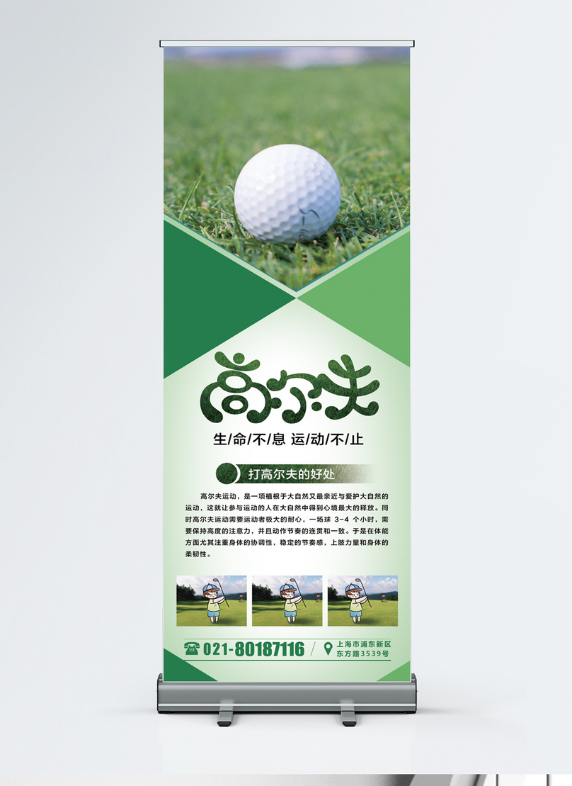 Golf Training X Roll Up Banner Design Template Image Picture Free Download 400730215 Lovepik Com