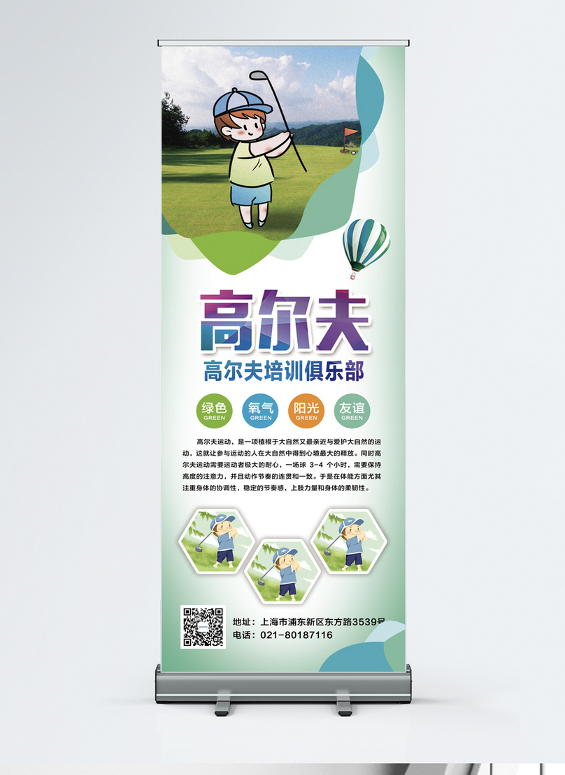 Golf Club X Roll Up Banner Design Template Image Picture Free Download 400730225 Lovepik Com