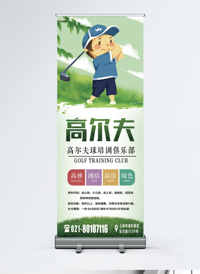Golf Training Club X Roll Up Banner Design Template Image Picture Free Download 400730243 Lovepik Com