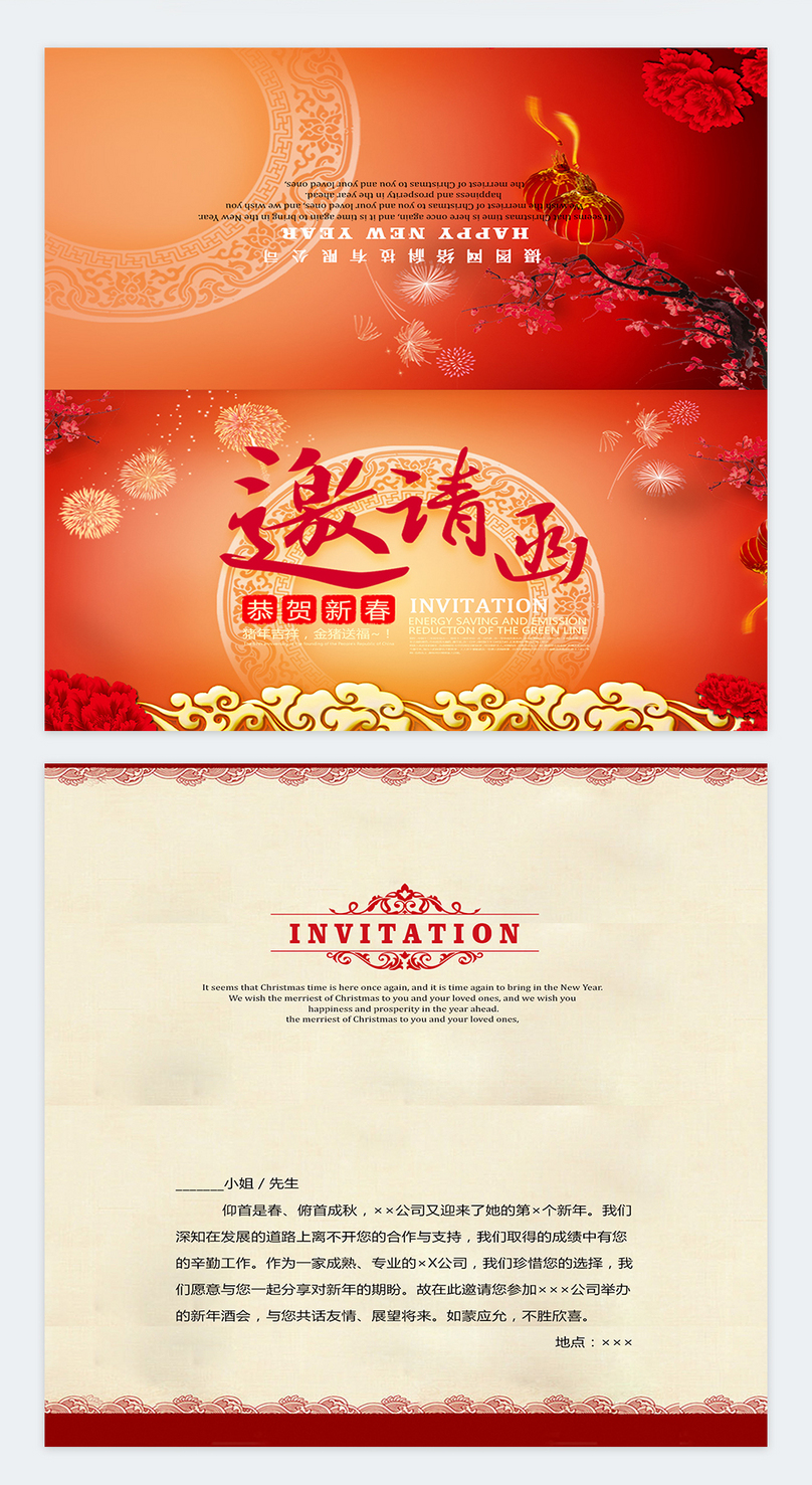 red lucky new year invitation letter