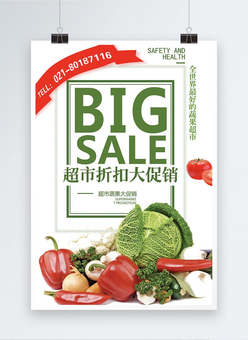supermarket discount big promotion poster