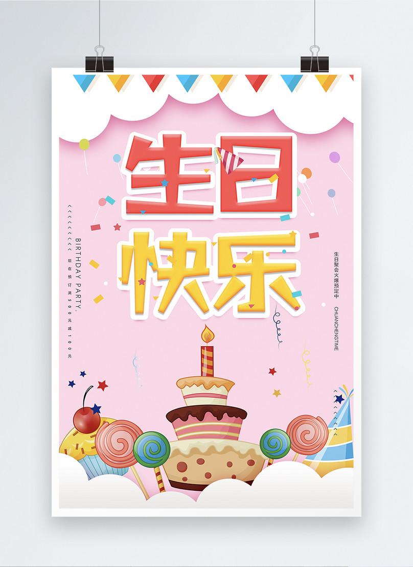 happy birthday cartoon posters