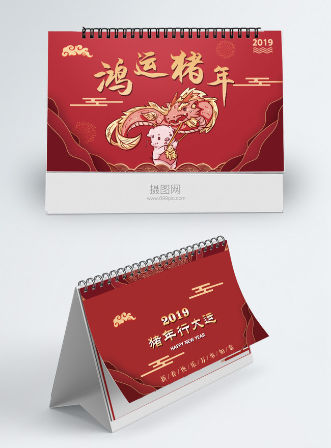 template for 2019 year of the pig calendar