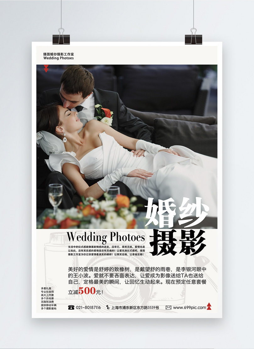 Wedding Photo Wedding Poster Design Template Image Picture Free