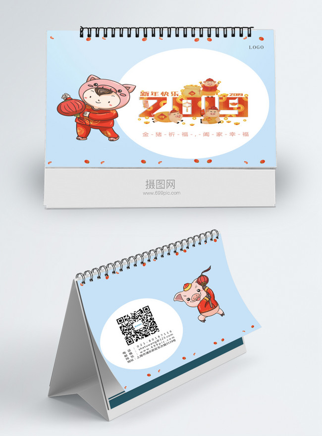 year of the pig calendar