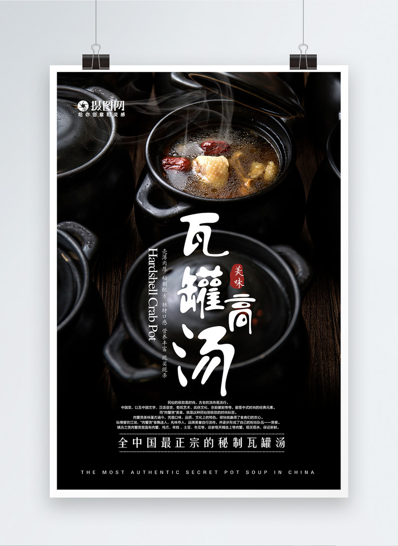 authentic delicious pots and pots poster